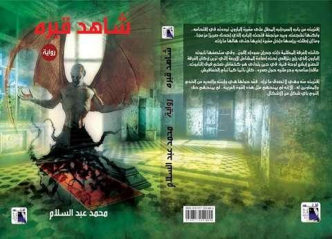 """""""شاهد قبرة"""" أول رواية تتناول حياة """"البارون إمبان"""" الغامضة بمعرض الكتاب"""