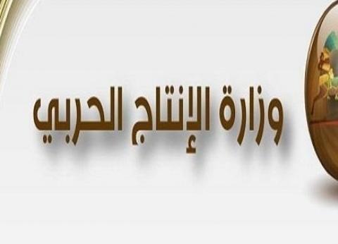خصومات تصل لـ25%.. تفاصيل تخفيضات دورات وزارة الإنتاج الحربي