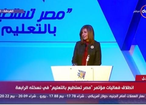 """وزيرة الهجرة تثمن دور """"التعليم العالي"""" في """"مصر تستطيع"""""""