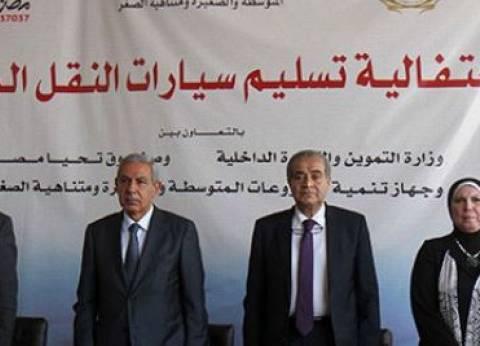 """""""التموين"""" تبدأ تسليم سيارات """"تحيا مصر"""" لشباب الخريجين"""