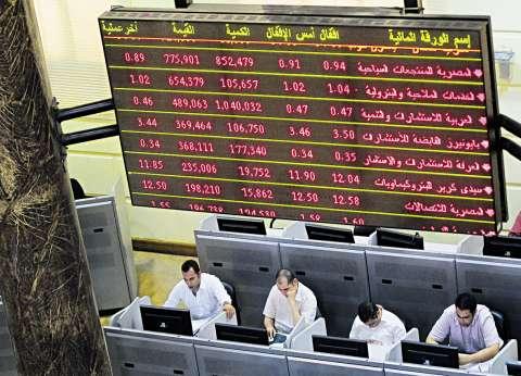 تراجع مؤشرات البورصة المصرية في نهاية تعاملات جلسة اليوم الأربعاء