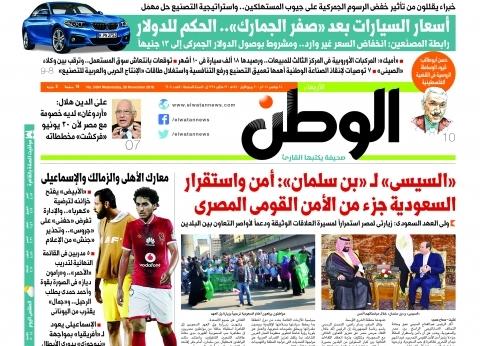 """في عدد """"الوطن"""" غدا: أسعار السيارات بعد """"صفر الجمارك"""".. الحكم للدولار"""