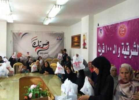 توزيع 1400 كيلو لحوم على السيدات الأولى بالرعاية بالشرقية
