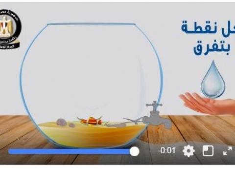 بالفيديو| مجلس الوزراء ينشر فيديو إطلاق حملة ترشيد المياه