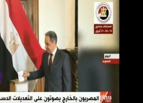 أبو العيش: مشاركة المصريين في الاستفتاء بالسعودية فاقت كل التوقعات