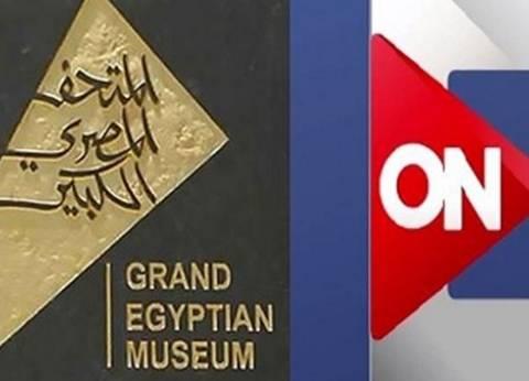 """قناة """"ON E"""" تعرض فيلما عن المتحف المصري الكبير.. اليوم"""