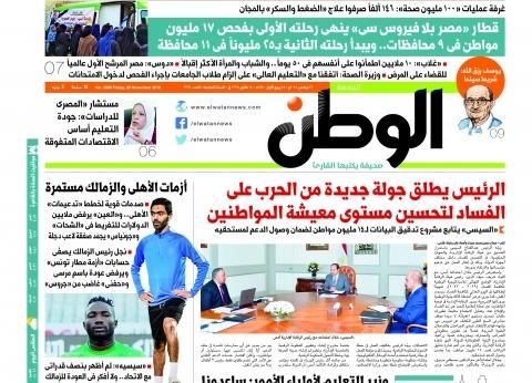 تقرأ غدا في «الوطن»: قطار «مصر بلا فيروس سي» ينهي رحلته الأولى