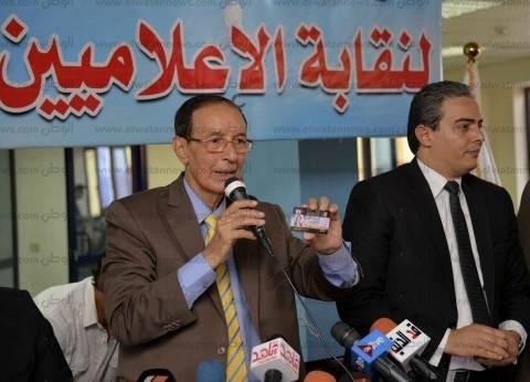 نقابة الإعلاميين تعقد ندوة للحث على المشاركة في التعديلات الدستورية