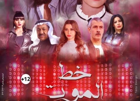 """مخرج """"خط الموت"""": طرح الفيلم في دور العرض 27 مارس الجاري"""