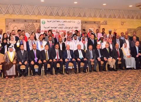 جامعة المنصورة تشارك بفعاليات لقاء شباب العواصم العربية بالأردن