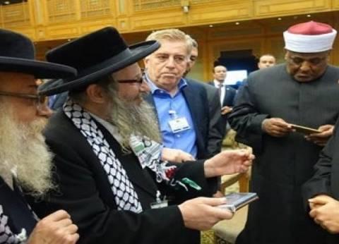 """نص كلمة """"ناطوري كارتا"""" التابعة لطائفة اليهود في القدس بمؤتمر الأزهر"""