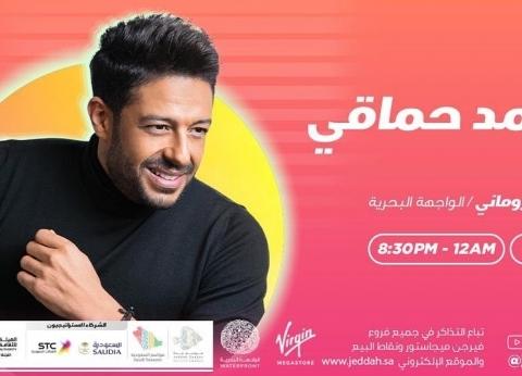 15 يونيو.. حفل غنائي لـ محمد حماقي بالمسرح الروماني في جدة