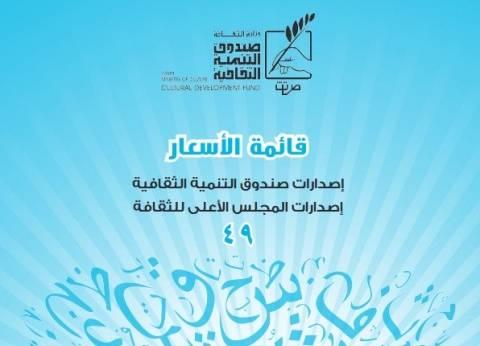 بالأسعار| إصدارات صندوق التنمية الثقافية في معرض الكتاب