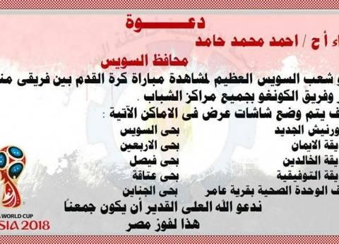 محافظ السويس يدعو أبناء المحافظة لمشاهدة مباراة اليوم بالميادين العامة