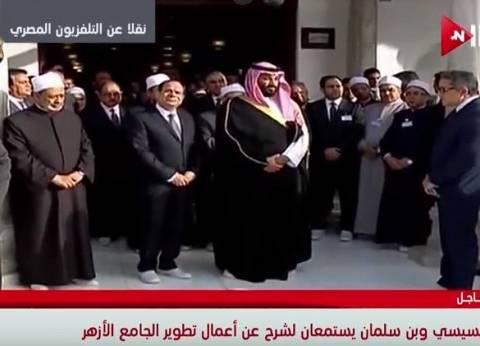 بالصور| آخرهم السيسي وبن سلمان.. حكام مصر والسعودية في الجامع الأزهر