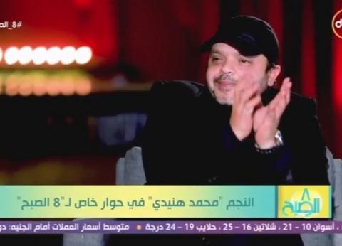 """""""هنيدي"""" يرد على سؤال رحمة خالد: """"تتمنى علاء ولي الدين يبقى جنبك؟"""""""