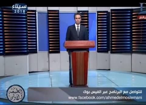 """أحمد المسلماني يبدأ """"الطبعة الأولى"""" بدقيقة حداد على شهداء الوطن"""