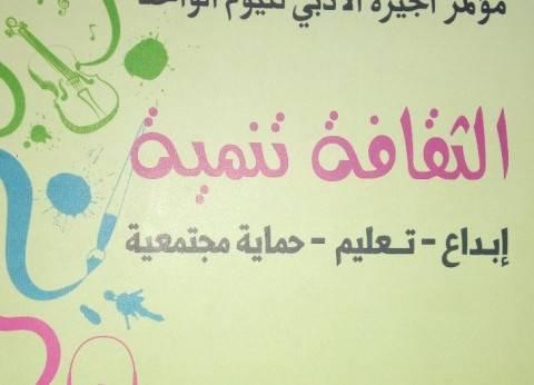 قصور الثقافة تفتتح مؤتمر اليوم الواحد بالجيزة غدا