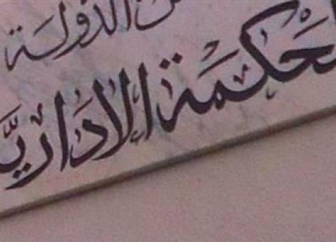 """دعوى أمام """"الإداري"""" تطالب ببطلان انتخابات أطباء الأسنان في الشرقية"""