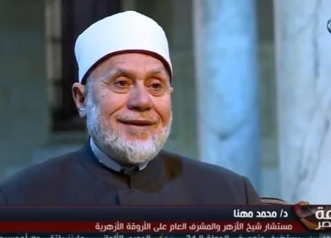 مستشار شيخ الأزهر: حفظ الوطن أسمى مقاصد الشريعة الإسلامية