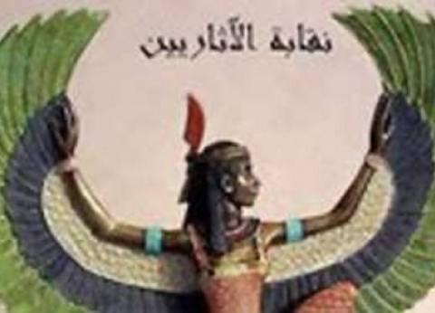 """""""الأثريين"""" تنعى شهداء حادث الطائرة المصرية المنكوبة"""