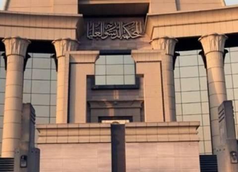 """""""الدستورية"""": استبعاد جرائم الشيكات من اختصاص المحاكم الاقتصادية لا يتعارض مع حق التقاضي"""