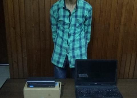 """""""محمود """" ترك الدراسة واستغل ذكائه في سرقة بيانات الـ""""فيزا كارد"""""""