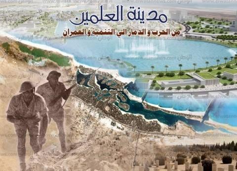 «الاستعلامات» تُصدر «مدينة العلمين.. من الحرب والدمار إلى التنمية والعمران» بـ3 لغات