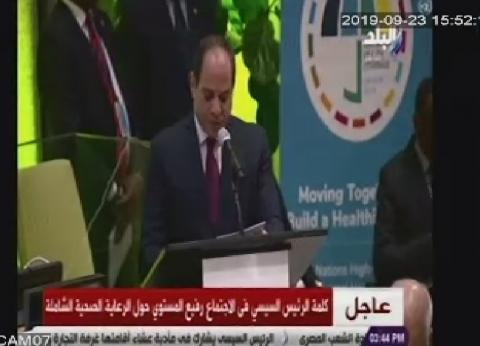 """عاجل.. السيسي: """"100 مليون صحة"""" نجحت في مصر ونسعى لتعميمها في أفريقيا"""