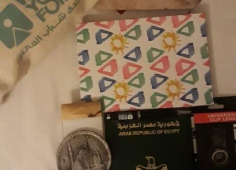 """""""جواز سفر"""" و""""عملة"""" و""""رغيف خبز"""" هدايا تذكارية لرواد منتدى شباب العالم"""