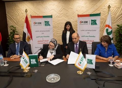 «تنمية الصادرات» يوقع بروتوكول تعاون مع «مصر الخير» لإنشاء 50 صوبة زراعية
