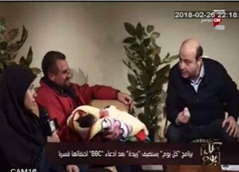 """زوج """"زبيدة"""": """"نفسي ابني يبقى زي عمرو أديب"""""""