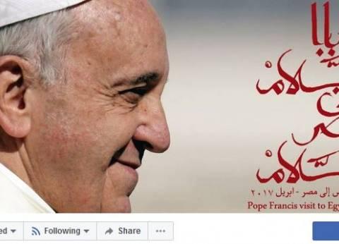 """""""البابا فرنسيس يزور مصر"""".. الزيارة انتهت والصفحة مستمرة"""
