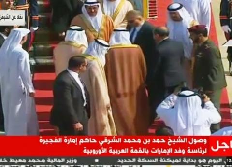 عاجل| وصول حاكم إمارة الفجيرة الإماراتية إلى مدينة شرم الشيخ