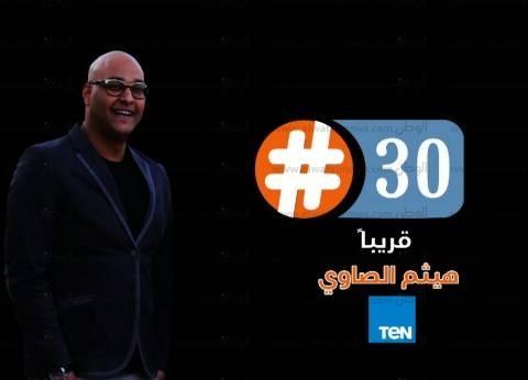 «30#».. برنامج جديد لهيثم الصاوي على قناة TEN أول أكتوبر