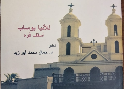 """""""تاريخ الكنيسة القبطية"""".. جديد الهيئة المصرية العامة للكتاب"""