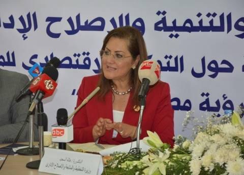 «التخطيط» و«تحيا مصر» يتفقان على زيادة استثمارات الصحة والتعليم والصرف