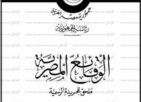 الجريدة الرسمية تنشر قرار إدراج 20 إخوانيا على قوائم الإرهابيين