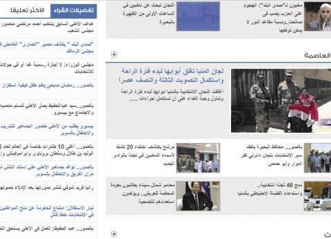 قُرّاء الصحف والمواقع يختفون عن الانتخابات فى ظروف غامضة
