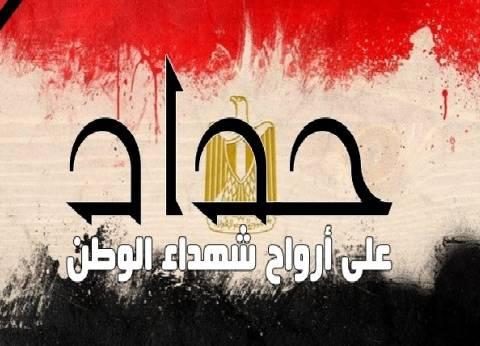 """""""الحرية لحقوق الإنسان"""" يطالب بسرعة إنجاز قضايا الإرهاب"""