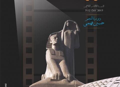 «الإسكندرية السينمائي» يجمع الحضارة المصرية في بوستر الدورة 33