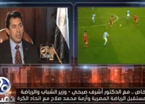 وزير الرياضة: محمد صلاح منتج مصري ملك للعالم.. ويجب احترام مكانته