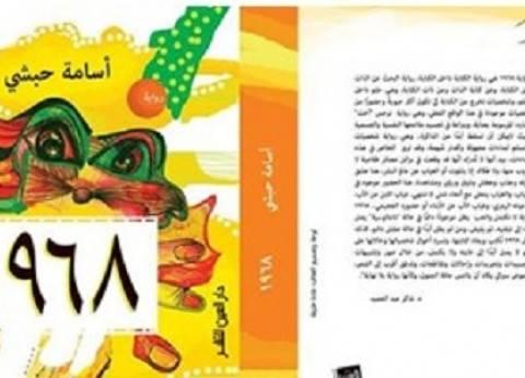 """الثلاثاء.. """"أتيليه القاهرة"""" يناقش رواية 1968 لـ""""أسامة حبشي"""""""