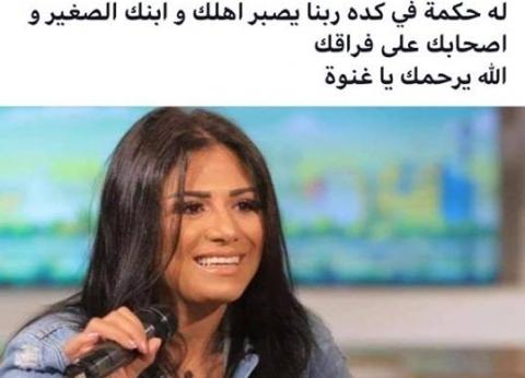 الأحد.. عزاء غنوة أخت أنغام بمسجد المشير طنطاوي