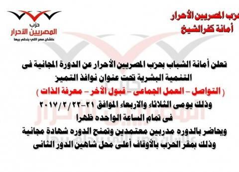 «المصريين الأحرار» بكفر الشيخ ينظم دورة مجانية في التنمية البشرية