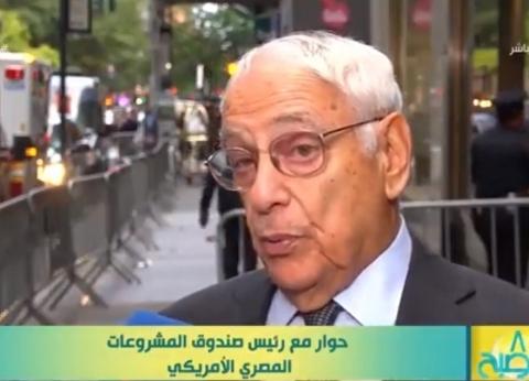 """رئيس """"دعم المشروعات الأمريكي المصري"""": """"مصر سوق واعدة للاستثمار"""""""