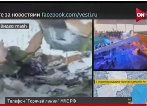 عاجل  تناثر حطام الطائرة الروسية على مساحة 2 كيلو متر مربع