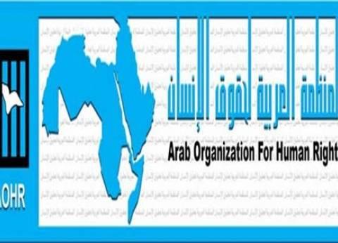 """""""العربية لحقوق الإنسان"""" تدين اشتباكات الواحات: جريمة صادمة"""