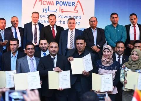 """""""الكهرباء"""": تكريم 32 مهندسا في مجال تصميم ومحاكاة أنظمة الطاقة الشمسية"""