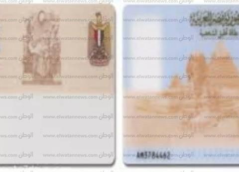 """""""الأحوال المدنية"""" توفد مأمورية لتجديد بطاقتي مواطنتين"""